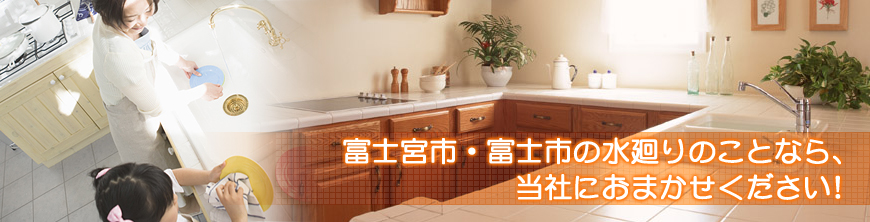 HOME 水廻りリフォーム 富士宮市 富士市 トイレ